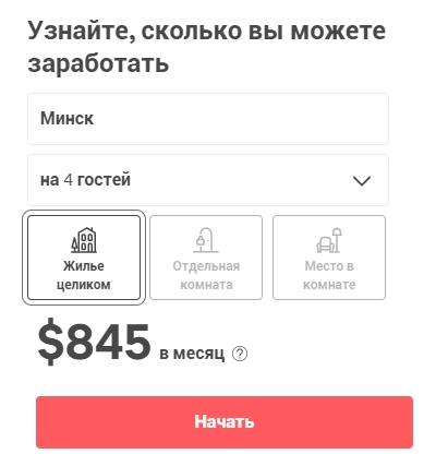 Сколько можно заработать на Airbnb