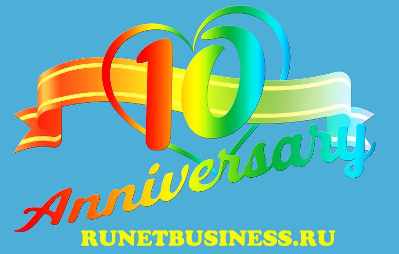 10 лет блогу Рунетбизнес - runetbusiness.ru