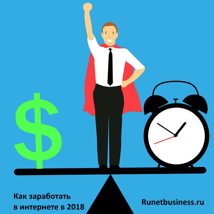 Заработок в интернете 2018