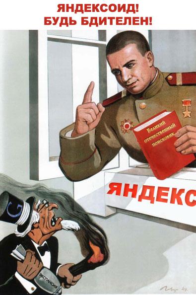 Будь бдителен Яндексоди