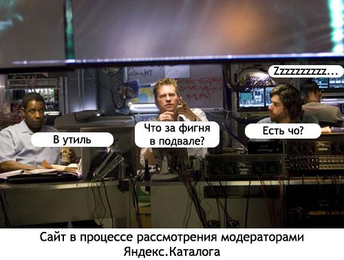 Сайт на рассмотрении модераторами Яндекс Каталога.