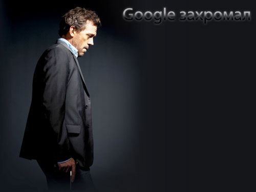 Google Chrome - гугл захромал