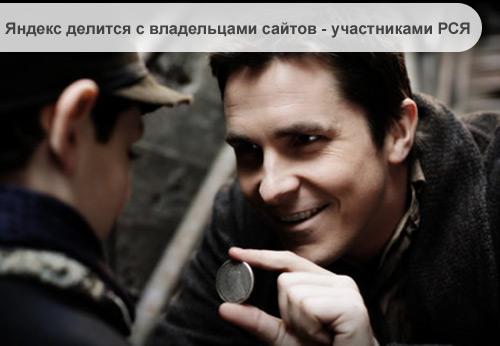 Яндекс делится с участниками РСЯ