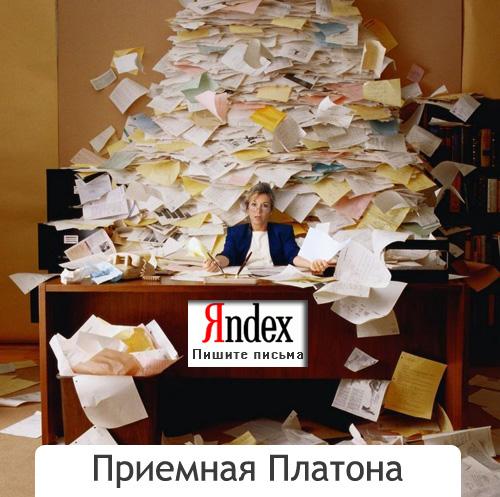 Приемная платона. Яндекс.Пишите письма.