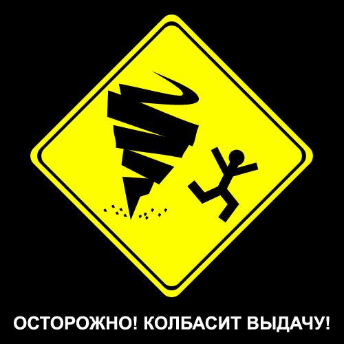 Знак Осторожно,колбасит выдачу!