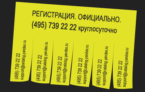 Регистрация в яндекс каталоге