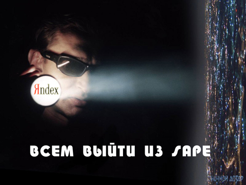 Яндекс - всем выйти из Sape!