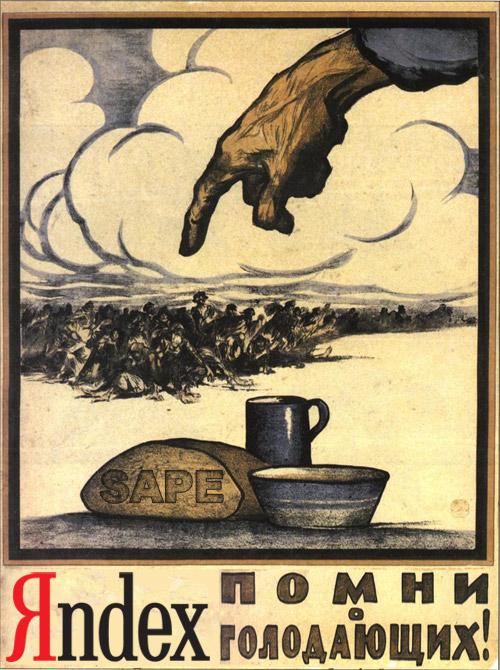 Яндекс помни о голодающих!Хлеб наш - sape!
