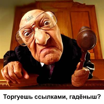 Яндекс - Торгуешь ссылками, гаденыш???