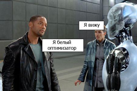 Белый оптимизатор УиллСмитт Яробот