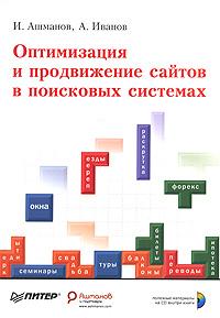 """Книга """"Оптимизация и продвижение сайтов в поисковых системах"""""""