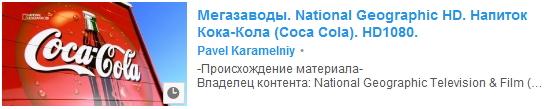 "Мегазаводы: ""Кока Кола"""